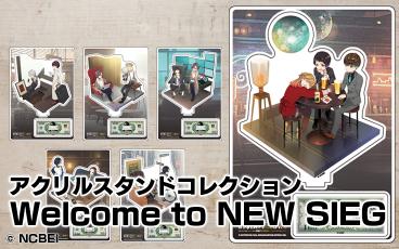アクリルスタンドコレクション「Welcome to NEW SIEG」発売決定!