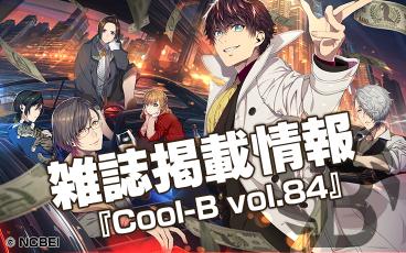 雑誌掲載情報『Cool-B vol.84』