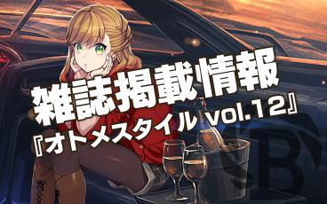 雑誌掲載情報『オトメスタイル vol.12』
