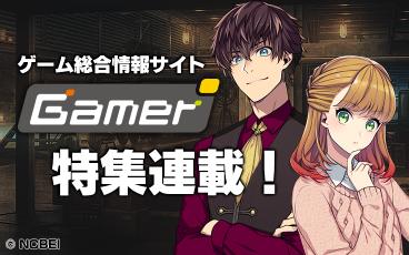 ゲーム総合情報サイト「Gamer」で特集を連載!