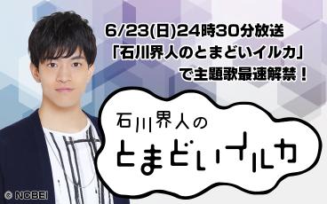 6月23日(日)24時30分放送の「石川界人のとまどいイルカ」で主題歌最速解禁!