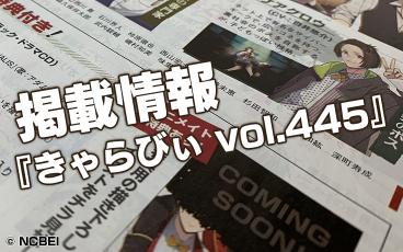 掲載情報『きゃらびぃ vol.445』