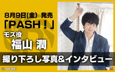 雑誌掲載情報『PASH! 9月号』