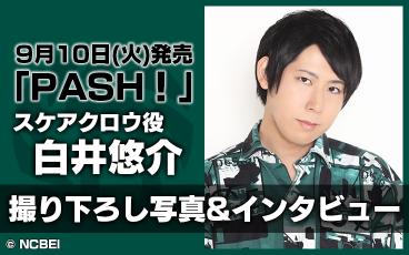 雑誌掲載情報『PASH! 10月号』