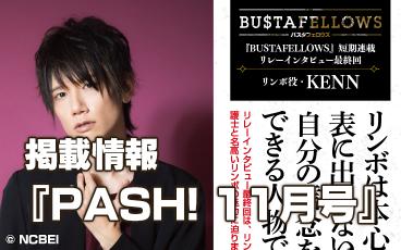 雑誌掲載情報『PASH! 11月号』