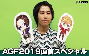 AGF2019直前スペシャル!白井悠介さんコメント動画11月2日&3日連続公開!