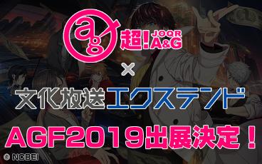 AGF2019出展!グッズ&イベント情報!