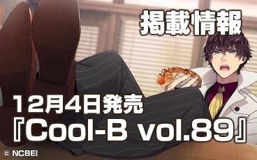 雑誌掲載情報『Cool-B vol.89』