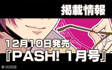 雑誌掲載情報『PASH! 1月号』
