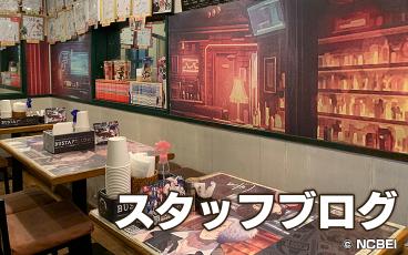 スタッフブログ 〜明日からコラボカフェ開催!〜
