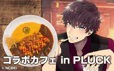 【好評発売中】コラボカフェ in カレースタンドPLUCK 第2弾!コラボセット通販決定!
