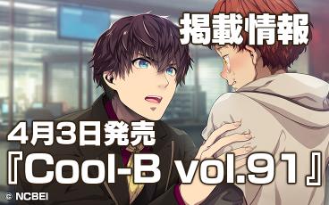 雑誌掲載情報『Cool-B vol.91』