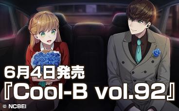 雑誌掲載情報『Cool-B vol.92』