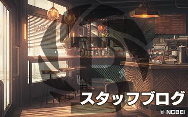 スタッフブログ 〜アニメプラザコラボカフェ〜