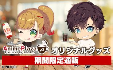アニメプラザコラボカフェオリジナルグッズを期間限定で通販実施!
