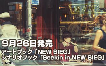 【好評発売中】アートブック「NEW SIEG」&シナリオブック「Seeking in NEW SIEG」