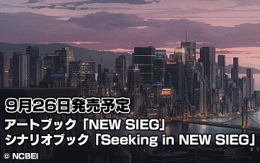 【9月26日発売予定】アートブック「NEW SIEG」&シナリオブック「Seeking in NEW SIEG」