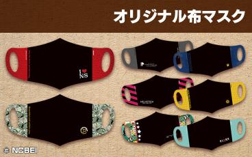 【好評発売中】オリジナル布マスク(選べる全8種)