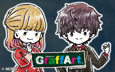 【12/19-1/17】GraffArtコラボグッズ発売&GraffArt CAFE開催決定!