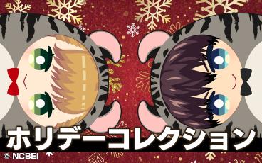 【12月25日発売予定】ホリデーコレクション