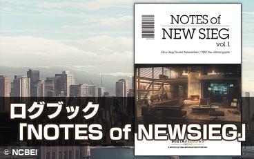 【11月発売予定】ログブック「NOTES of NEW SIEG」