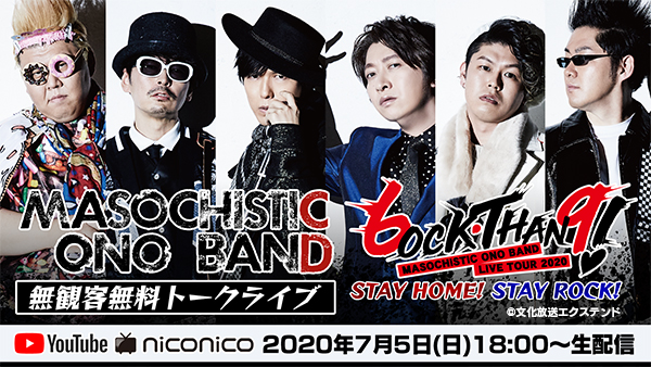 MASOCHISTIC ONO BAND LIVE TOUR 2020 6.9~ロックありがとう!~STAY HOME! STAY ROCK!